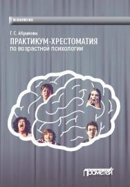 Практикум-хрестоматия по возрастной психологии ISBN 978-5-906879-72-1