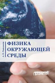 Физика окружающей среды: учебное пособие ISBN 978-5-906879-78-3