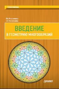 Введение в геометрию многообразий ISBN 978-5-906879-93-6