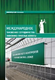 Международное таможенное сотрудничество: экономико-правовые аспекты ISBN 978-5-906879-96-7