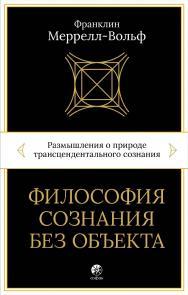 Философия сознания без объекта. Размышления о природе трансцендентального сознания/ Перев. с англ. ISBN 978-5-906897-05-3