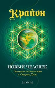 Новый Человек. Эволюция человечества и Старые Души/ Перев. с англ. ISBN 978-5-906897-31-2