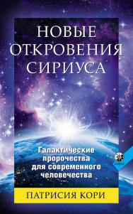 Новые Откровения Сириуса Галактические пророчества для современного человечества/ Перев. с англ. ISBN 978-5-906897-43-5