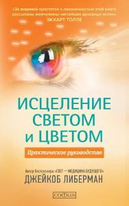 Исцеление светом и цветом. Практическое руководство/ Перев. с англ. ISBN 978-5-906897-44-2