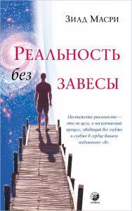 Реальность без завесы/ Перев. с англ. ISBN 978-5-906897-46-6