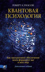 Квантовая психология. Как программное обеспечение мозга формирует вас и ваш мир/ Перев. с англ. ISBN 978-5-906897-65-7