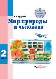 Мир природы и человека : учебник для 2-го класса ISBN 978-5-906992-47-5
