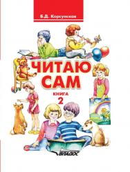 Читаю сам. Книга для чтения : В 3 кн. — Кн. 2. ISBN 978-5-906992-55-0