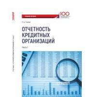 Отчетность кредитных организаций: учебное пособие в 2-х частях. Ч. 1 ISBN 978-5-907003-07-1