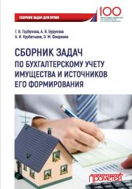 Сборник задач по бухгалтерскому учету имущества и источников его формирования ISBN 978-5-907003-18-7