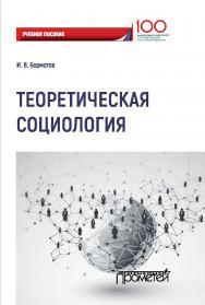 Теоретическая социология ISBN 978-5-907003-20-0