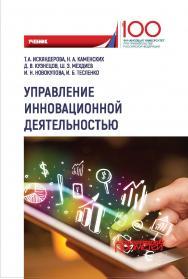 Управление инновационной деятельностью ISBN 978-5-907003-35-4