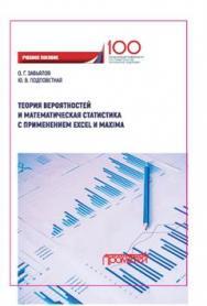 Теория вероятностей и математическая статистика с применением Excel и Maxima ISBN 978-5-907003-44-6