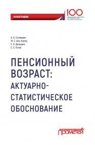 Пенсионный возраст: актуарно-статистическое обоснование ISBN 978-5-907003-66-8