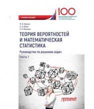 Теория вероятностей и математическая статистика: руководство по решению задач. Ч. 1 ISBN 978-5-907003-70-5