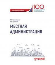 Местная администрация ISBN 978-5-907003-73-6