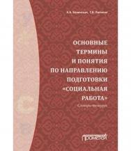 Основные термины и понятия по направлению подготовки «Социальная работа» ISBN 978-5-907003-74-3