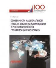 Особенности национальной модели институционализации в России в условиях глобализации экономики ISBN 978-5-907003-89-7