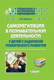 Саморегуляция в познавательной деятельности у детей с задержкой психического развития : Учебное пособие ISBN 978-5-907013-19-3