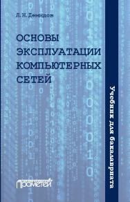 Основы эксплуатации компьютерных сетей: Учебник для бакалавриата ISBN 978-5-907100-01-5