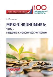 Микроэкономика: Часть I. Введение в экономическую теорию: учебно-методическое пособие ISBN 978-5-907100-04-6
