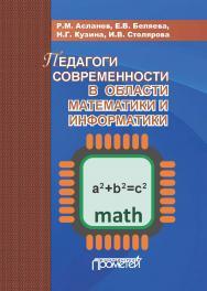 Педагоги современности в области математики и информатики ISBN 978-5-907100-07-7