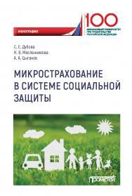 Микрострахование в системе социальной защиты: Монография ISBN 978-5-907100-16-9