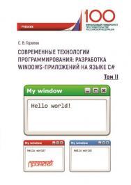 Современные технологии программирования: разработка Windows-приложений на языке С#: учебник: в 2 т. Т. II ISBN 978-5-907100-18-3