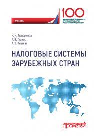 Налоговые системы зарубежных стран: Учебник ISBN 978-5-907100-23-7