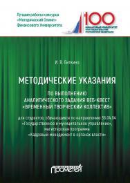 Методические указания по выполнению аналитического задания веб-квест «Временный творческий коллектив»: Учебное пособие ISBN 978-5-907100-29-9