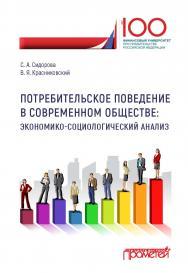 Потребительское поведение в современном обществе: экономико-социологический анализ ISBN 978-5-907100-33-6