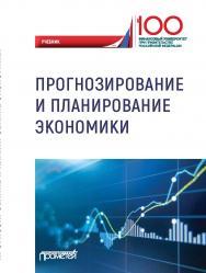 Прогнозирование и планирование экономики: Учебник ISBN 978-5-907100-38-1