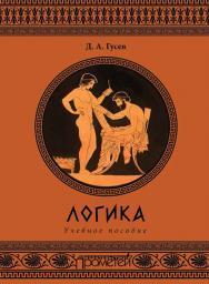 Логика: Учебное пособие. - Изд. 2-е, дополненное ISBN 978-5-907100-51-0