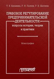 Правовое регулирование предпринимательской деятельности: вопросы истории, теории и практики: Монография ISBN 978-5-907100-52-7