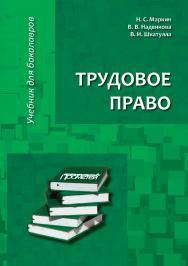 Трудовое право: Учебник для бакалавров ISBN 978-5-907100-72-5