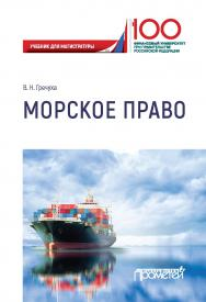 Морское право: Учебник для магистратуры ISBN 978-5-907100-73-2