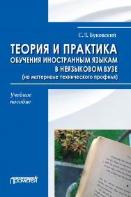 Теория и практика обучения иностранным языкам в неязыковом вузе (на материале технического профиля) : Учебное пособие ISBN 978-5-907100-82-4