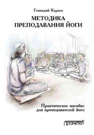 Методика преподавания йоги. Практическое пособие для преподавателей йоги. Испр. и доп. ISBN 978-5-907100-98-5