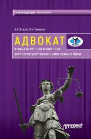 Адвокат и защита им прав и законных интересов участников рынка ценных бумаг : монография ISBN 978-5-907100-99-2