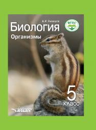 Биология. Организмы : учебник для уч-ся 5 кл. общеобразоват. организаций ISBN 978-5-907101-81-4