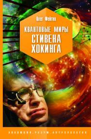 Квантовые миры Стивена Хокинга. — (серия ЭРА) ISBN 978-5-907127-32-6