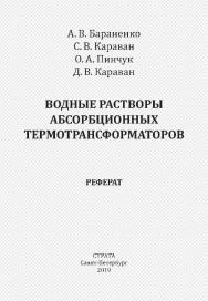 Водные растворы абсорбционных термотрансформаторов. Реферат. (серия «Основы энергосбережения») ISBN 978-5-907127-47-0