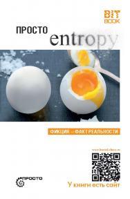 Просто энтропия. — 2-е изд. — (серия «Просто») ISBN 978-5-907127-67-8