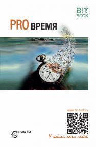 Pro время. — (серия «Просто») ISBN 978-5-907127-85-2
