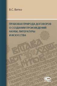 Правовая природа договоров о создании произведений науки, литературы и искусства ISBN 978-5-907139-14-5