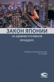 Закон Японии об административной процедуре ISBN 978-5-907139-25-1