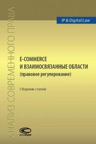 E-commerce и взаимосвязанные области (правовое регулирование) : сборник статей ISBN 978-5-907139-28-2