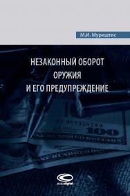 Незаконный оборот оружия и его предупреждение. ISBN 978-5-907139-30-5