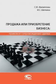 Продажа или приобретение бизнеса: правовое сопровождение сделки : монография ISBN 978-5-907139-32-9