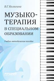 Музыкотерапия в специальном образовании : Учебно-методическое пособие ISBN 978-5-907166-00-4
